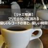 [ジャズ喫茶]マリモ@松山に流れる優しいレコードの音と、優しい時間