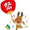 4/29ウラナイ・トナカイGWイベント「新人ちゃん祭り」出演のお知らせ