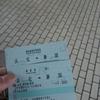 バジリスク絆で万枚&IIIで駿府城チャレンジ成功したから実際に駿府城に行ってみた  静岡編