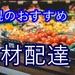 【食材配達】札幌で使える食材配達7選!調理師のおすすめランキング!