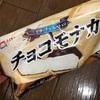 協同乳業(メイトー):チョコレートアイスクリームバー 博多チョコレートショップ監修/ホームランバーメイトーのなめらかプリン味/チョコモナカ