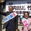 県党ニュースNo.1406 3/6号(部内資料)