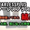 TARLESS PLUS(ターレスプラス)を約3週間使って、良かった所・気になった所を紹介!【レビュー】