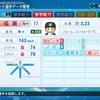 成瀬善久 (2008) 【パワプロ2020】
