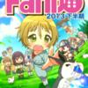 Fani通2013下半期(改訂版)の概要