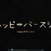 寿司でモーショングラフィック映像!?くせになる歌とハイクオリティな動画とモーションで誕生日を祝う「RIDE ON EXPRESS/ HAPPY BIRTH-SUSHI/ Main Movie」