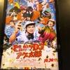映画は「とんかつDJアゲ太郎」ご飯は西荻窪の洋食「ミカサ」で!