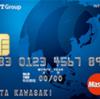 NTTグループカードの発行で10000円分のポイントがもらえます!