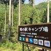 【京都府】川のせせらぎ音に癒やされる「蛙の駅キャンプ場」を紹介