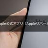 便利すぎるApple公式アプリ「Apple サポート」をレビュー。iPhone、iPad、Macの保証期間情報、不具合をアプリでサポート。