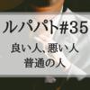 【ルパパト】35話「良い人、悪い人、普通の人」あらすじ&感想【ネタバレあり】