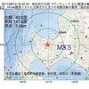 2017年08月13日 19時40分 後志地方北部でM3.5の地震