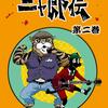 ネコマンガ『ニャ郎伝』第2巻できあがりました‼️