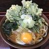 麺喰らう(その 23)春菊天そば+玉子