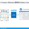 Google Cloud Data Fusion のSaaS 連携をCData Connect で拡張:Dynamics 365(CRM)編