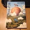 死ぬまでずっと旅の途中。筒井康隆『旅のラゴス』