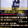 【DigiFes2018】CUTT Special Seminar CUTT氏による『Cubase』×『UR-RT』スペシャルセミナー開催!