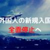 【2021年1月13日】外国人新規入国、全面停止へ方針転換!ビザ発給済み者のみ1月21日0時まで入国可能!
