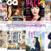 【2017/09/23の新刊】雑誌: 『JUNON』『GQ JAPAN』『VOCE』『ViVi』 など