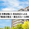 【 形勢逆転 】民法改正による不動産の借主・貸主のルール明確に