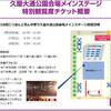 どまつり:久屋大通公園会場メインステージ、撮影は座った高さで