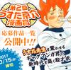 「第2回 うすた京介 漫画賞」「第2回 矢吹健太朗 漫画賞」の作品一覧コーナーを公開しました