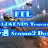 FFL APEX LEGENDS Tournaments 予選 Season2 Day2 結果速報&まとめ
