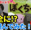 【ぼくちく!!】ダイソーゲーム安全に!?遊んでみた!【プレイ動画】