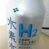 噂の水素水を飲んだ。