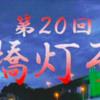 小倉橋灯ろう流し 中止のお知らせ !