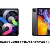 【どっちを買う?】iPad Pro(2020)整備済製品とiPad Air(2020)はどっちが買いなのか?比較するべき4つのポイント