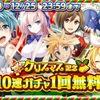 【ミクコレ】クリスマスだぁー!無料10連!今日まで!