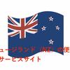 ニュージランドの便利なWEBサイト