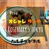 【東京グルメ】新宿NEWoManの中にある授乳中のママも安心のオシャレランチ!ROSEMARY'S TOKYO!
