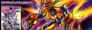 【遊戯王 ソウル・フュージョン SOUL FUSION】収録カードと最新情報まとめ!「サラマングレイト」や「サイバース融合」等、新カード多数!