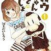 ガウちゃんといっしょ : 1 (アクションコミックス) / 河上だいしろう (asin:B07BHPDMNX)