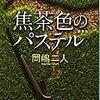13期・6冊目 『焦茶色のパステル』