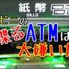 ATMに「ご当地言葉(方言)」は必要なのか?って話。(動画付き)