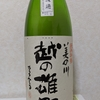 <132>【日本酒の記録】越の雄町 純米吟醸(無濾過生貯蔵酒)2005(美の川酒造醸造)