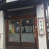 【オススメ5店】草津・嬬恋(群馬)にある定食が人気のお店