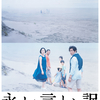 【映画】『永い言い訳』~エゴイズム/罪/再生~