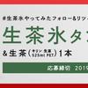 フォロー&リツイートでキリンの生茶氷のキャンペーンに応募しよう!