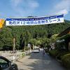 第18回北丹沢12時間山岳耐久レース