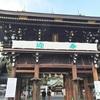 初詣 真清田神社 正月限定御朱印