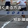 【目指せ1番!】速く走る方法~短距離編~