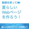 新ブック『動画を使って夏らしいWebページを作ろう!』をリリースしました