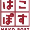日本郵便は郵便局やコンビニ・宅配ロッカーなどで荷物を受け取るとポイントがもらえるサービスを始めるみたいだけど、対象地域が少なすぎて使える物になってない!