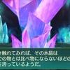 【世界樹の迷宮Ⅴ】 4層  虹霓ノ晶洞  18F、19F、20F<20日目>