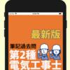電気工事士2種 2019 ~試験対策アプリ 過去問 練習問題 解説付き~