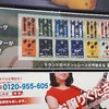 プロ野球エフェクターというレアそうな機材の広告